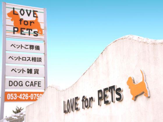 LOVE for PETs ラブフォーペッツ
