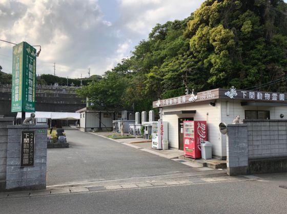 下関動物霊園
