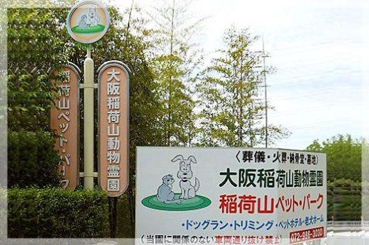 大阪稲荷山動物霊園