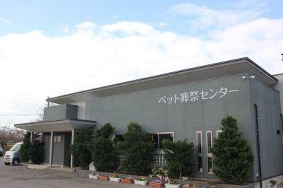 ペット葬祭センター