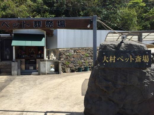 大村ペット斎場